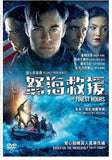 The Finest Hours 怒海救援 (2016) (DVD) (English Subtitled) (Hong Kong Version) - Neo Film Shop