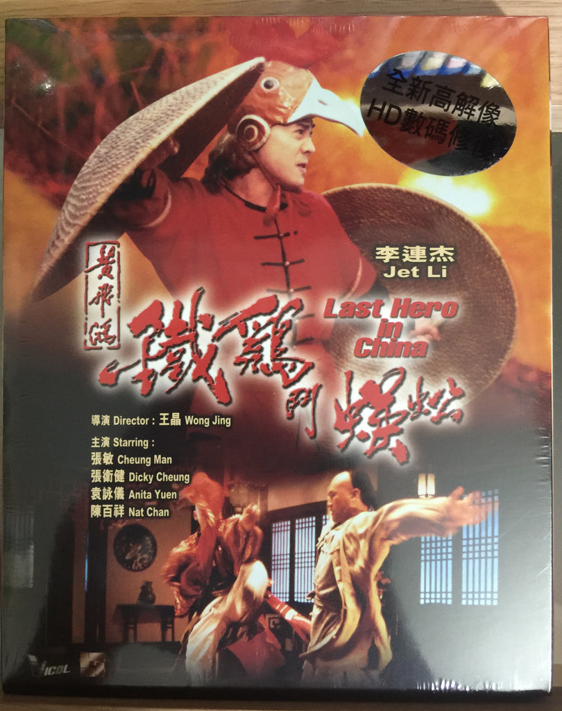 Last Hero in China 黃飛鴻之鐵雞鬥蜈蚣 (1993) (BLU RAY) (English Subtitled) (Remastered Edition) (Hong Kong Version) - Neo Film Shop - 1