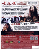Gun Woman 女体銃 ガン・ウーマン (2014) (Blu Ray) (English Subtitled) (Hong Kong Version) - Neo Film Shop - 2