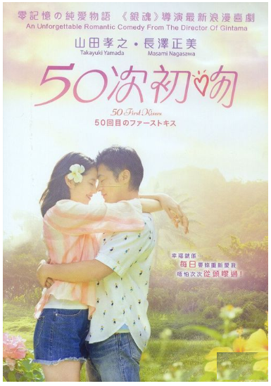 50 First Kisses 50次初吻 (2018) (DVD) (English Subtitled) (Hong Kong Version) - Neo Film Shop