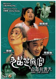 Hail the Judge 九品芝麻官:白面包青天 (1994) (DVD) (English Subtitled) (Remastered Edition) (Hong Kong Version) - Neo Film Shop - 1