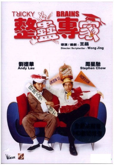 Tricky Brains 整蠱專家 (1991) (DVD) (English Subtitled) (Remastered Edition) (Hong Kong Version) - Neo Film Shop