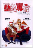 Tricky Brains 整蠱專家 (1991) (DVD) (English Subtitled) (Remastered Edition) (Hong Kong Version) - Neo Film Shop - 1