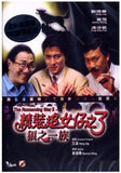 The Romancing Star 3 精裝追女仔之3狼之一族 (1989) (DVD) (English Subtitled) (Remastered Edition) (Hong Kong Version) - Neo Film Shop - 1