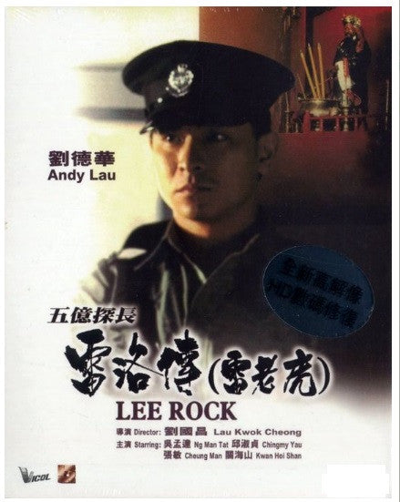 Lee Rock 五億探長雷洛傳 (雷老虎) (1991) (Blu Ray) (English Subtitled) (Remastered Edition) (Hong Kong Version) - Neo Film Shop - 1