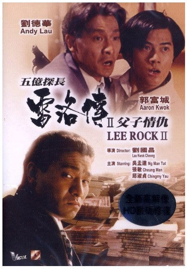 Lee Rock II 五憶探長雷洛傳II父子情仇 (1991) (DVD) (English Subtitled) (Remastered Edition) (Hong Kong Version) - Neo Film Shop