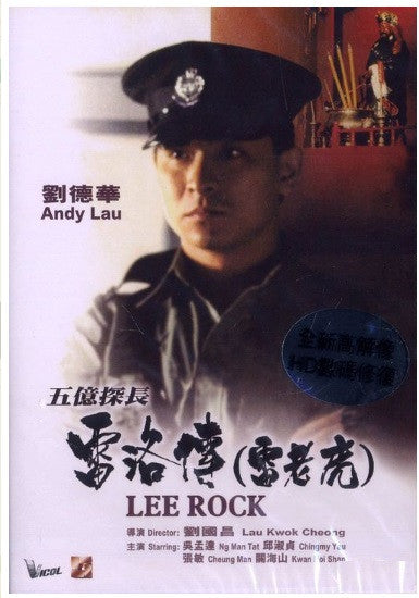 Lee Rock 五億探長雷洛傳 (雷老虎) (1991) (DVD) (English Subtitled) (Remastered Edition) (Hong Kong Version) - Neo Film Shop - 1