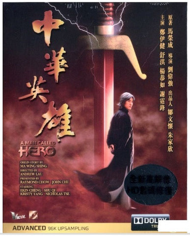 A Man Called Hero 中華英雄 (1999) (Blu Ray) (English Subtitled) (Remastered Edition) (Hong Kong Version) - Neo Film Shop - 1