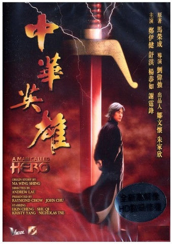 A Man Called Hero 中華英雄 (1999) (DVD) (English Subtitled) (Remastered Edition) (Hong Kong Version) - Neo Film Shop