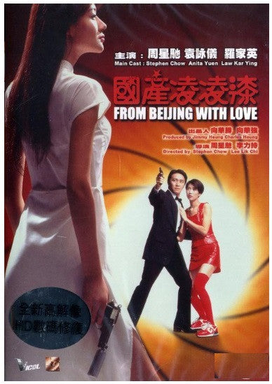 From Beijing With Love 國產凌凌漆 (1994) (DVD) (English Subtitled) (Remastered Edition) (Hong Kong Version) - Neo Film Shop