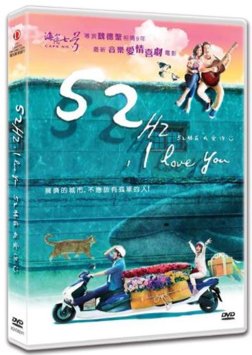 52Hz, I Love You 52赫茲我愛你 (2017) (DVD) (2 Discs) (English Subtitled) (Hong Kong Version) - Neo Film Shop