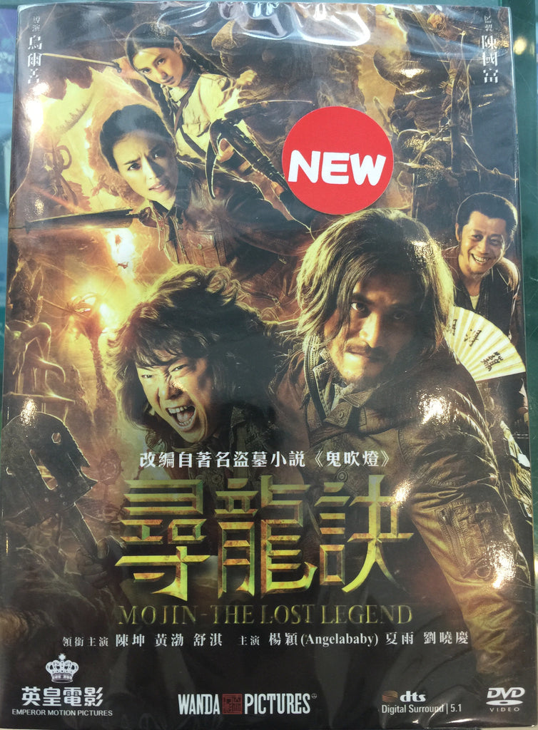 Mojin - The Lost Legend 鬼吹燈之尋龍訣 (2015) (DVD) (English Subtitled) (Hong Kong Version) - Neo Film Shop - 1