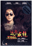 Fight Back To School 逃學威龍 (1991) (DVD) (English Subtitled) (Remastered Edition) (Hong Kong Version) - Neo Film Shop - 1
