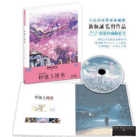 5 Centimeters Per Second 秒速5厘米 (2007) (Blu Ray) (Deluxe Edition) (English Subtitled) (Hong Kong Version) - Neo Film Shop