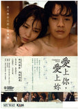 Undulant Fever 海を感じる時 / 愛上你,愛上妳 (2014) (DVD) (English Subtitled) (Hong Kong Version) - Neo Film Shop - 1