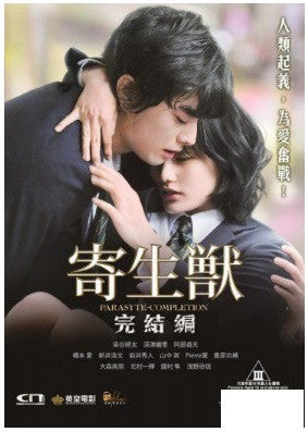 Parasyte Part 2 COMPLETION 寄生獸完結編 (2015) (DVD) (English Subtitled) (Hong Kong Version) - Neo Film Shop