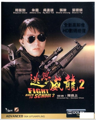 Fight Back To School 2 逃學威龍 2 (1992) (Blu Ray) (English Subtitled) (Remastered Edition) (Hong Kong Version) - Neo Film Shop - 1