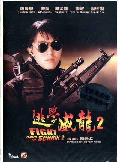 Fight Back To School 2 逃學威龍 2 (1992) (DVD) (English Subtitled) (Remastered Edition) (Hong Kong Version) - Neo Film Shop - 1