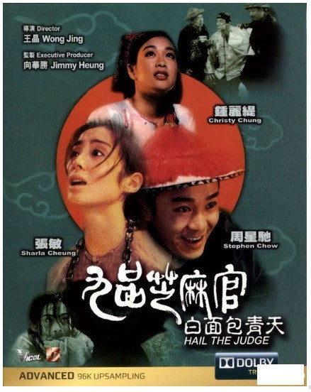 Hail the Judge 九品芝麻官:白面包青天 (1994) (Blu Ray) (English Subtitled) (Remastered Edition) (Hong Kong Version) - Neo Film Shop - 1