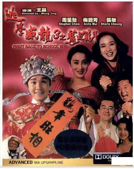 Fight Back To School 3 逃學威龍 3 龍過雞年 (1993) (Blu Ray) (English Subtitled) (Remastered Edition) (Hong Kong Version) - Neo Film Shop