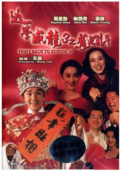 Fight Back To School 3 逃學威龍 3 龍過雞年 (1993) (DVD) (English Subtitled) (Remastered Edition) (Hong Kong Version) - Neo Film Shop - 1