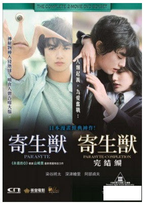 Parasyte 1+2 (The Complete 2-Movie) 寄生獸完整 (2015) (DVD) (English Subtitled) (Hong Kong Version) - Neo Film Shop - 1
