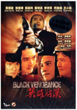 Black Vengeance (Tragic Hero) 英雄好漢 (1987) (DVD) (English Subtitled) (Remastered Edition) (Hong Kong Version) - Neo Film Shop - 1