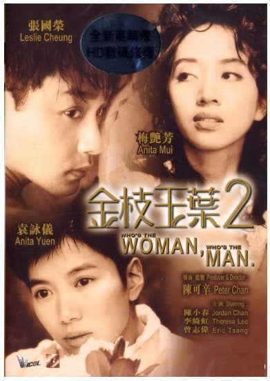 Who's The Woman, Who's The Man 金枝玉葉 2 (1996) (DVD) (English Subtitled) (Remastered Edition) (Hong Kong Version) - Neo Film Shop