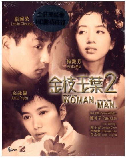 Who's The Woman, Who's The Man 金枝玉葉 2 (1996) (Blu Ray) (English Subtitled) (Remastered Edition) (Hong Kong Version) - Neo Film Shop - 1