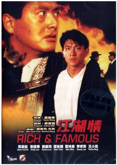 Rich & Famous 江湖情 (1987) (DVD) (English Subtitled) (Remastered Edition) (Hong Kong Version) - Neo Film Shop