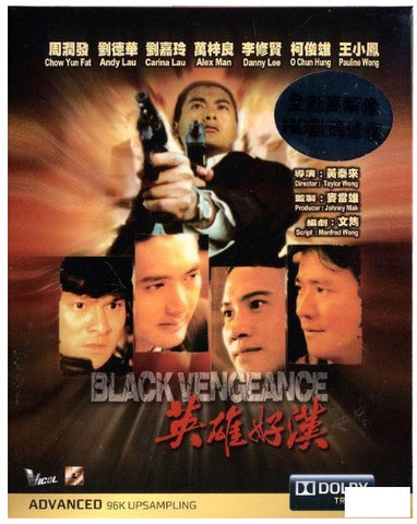 Black Vengeance (Tragic Hero) 英雄好漢 (1987) (Blu Ray) (English Subtitled) (Remastered Edition) (Hong Kong Version) - Neo Film Shop - 1