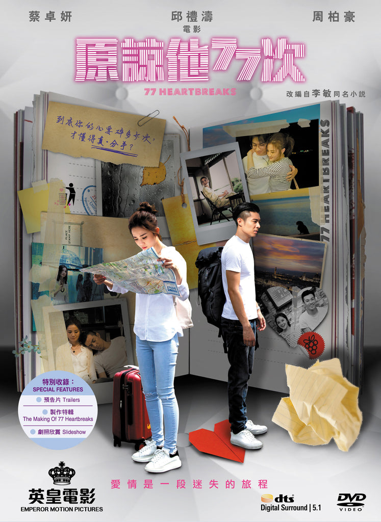 77 Heartbreaks 原諒他77次 (2017) (DVD + Book) (Special Limited Edition) (English Subtitled) (Hong Kong Version) - Neo Film Shop