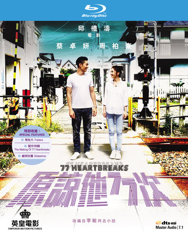 77 Heartbreaks 原諒他77次 (2017) (Blu Ray + Book) (Special Limited Edition) (English Subtitled) (Hong Kong Version) - Neo Film Shop