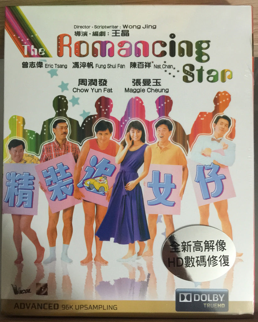 The Romancing Star 精裝追女仔 (1987) (Blu Ray) (English Subtitled) (Remastered Edition) (Hong Kong Version) - Neo Film Shop - 1