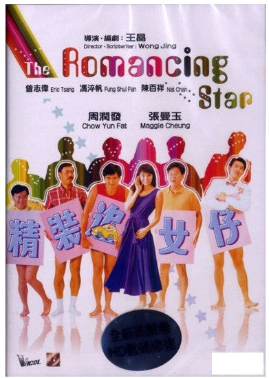 The Romancing Star 精裝追女仔 (1987) (DVD) (English Subtitled) (Remastered Edition) (Hong Kong Version) - Neo Film Shop