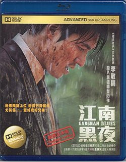 Gangnam Blues 강남 1970 江南黑夜 (2015) (Blu Ray) (English Subtitled) (Hong Kong Version) - Neo Film Shop