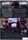A Hard Day 끝까지 간다 黑仔刑警 (2014) (DVD) (English Subtitled) (Hong Kong Version) - Neo Film Shop - 2