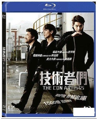 The Con Artists 기술자들 技術者們 (2014) (Blu Ray) (English Subtitled) (Hong Kong Version) - Neo Film Shop - 1