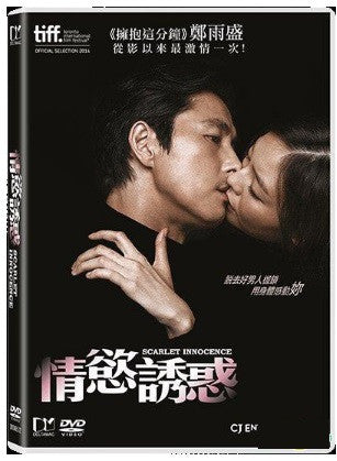 Scarlet Innocence 마담 뺑덕 情慾誘惑 (2014) (DVD) (English Subtitled) (Hong Kong Version) - Neo Film Shop - 1