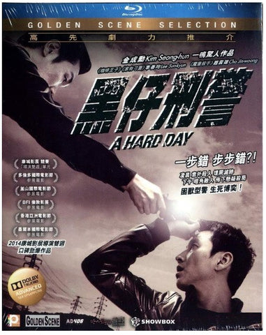 A Hard Day 黑仔刑警 (2014) (Blu Ray) (English Subtitled) (Hong Kong Version) - Neo Film Shop