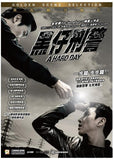 A Hard Day 黑仔刑警 (2014) (DVD) (English Subtitled) (Hong Kong Version) - Neo Film Shop
