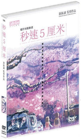 5 Centimeters Per Second センチメートル 秒速5厘米 (2007) (DVD) (English Subtitled) (Hong Kong Version) - Neo Film Shop