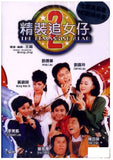 The Romancing Star 2 精裝追女仔 II (1988) (DVD) (English Subtitled) (Remastered Edition) (Hong Kong Version) - Neo Film Shop - 1