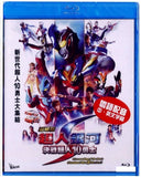 Ultraman Ginga S the Movie: Showdown The 10 Ultra Warriors 超人銀河: 決戰超人10勇士 (2015) (Blu Ray) (English Subtitled) (Hong Kong Version) - Neo Film Shop