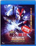 Ultra Fight Victory ウルトラファイトビクトリー 超人勝利 超級戰鬥 (2015) (Blu Ray) (English Subtitled) (Hong Kong Version) - Neo Film Shop - 1