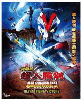 Ultra Fight Victory ウルトラファイトビクトリー 超人勝利 超級戰鬥 (2015) (DVD) (English Subtitled) (Hong Kong Version) - Neo Film Shop