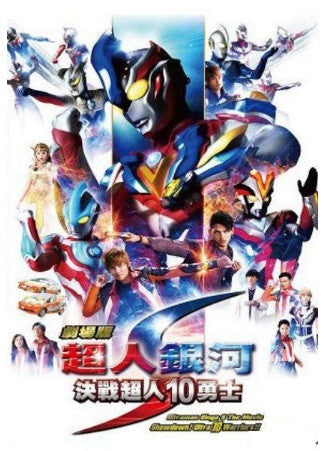 Ultraman Ginga S the Movie: Showdown The 10 Ultra Warriors 超人銀河: 決戰超人10勇士 (2015) (DVD) (English Subtitled) (Hong Kong Version) - Neo Film Shop - 1