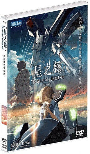 The Voices Of A Distant Star ほしのこえ 星之聲 (2003) (DVD) (English Subtitled) (Hong Kong Version) - Neo Film Shop