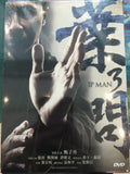 Ip Man 3  葉問 3 (2015) (DVD) (English Subtitled) (Hong Kong Version) - Neo Film Shop - 1