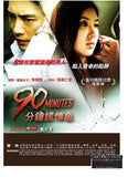 90 Minutes 90分鐘謊情色 (2012) (DVD) (English Subtitled) (Hong Kong Version)